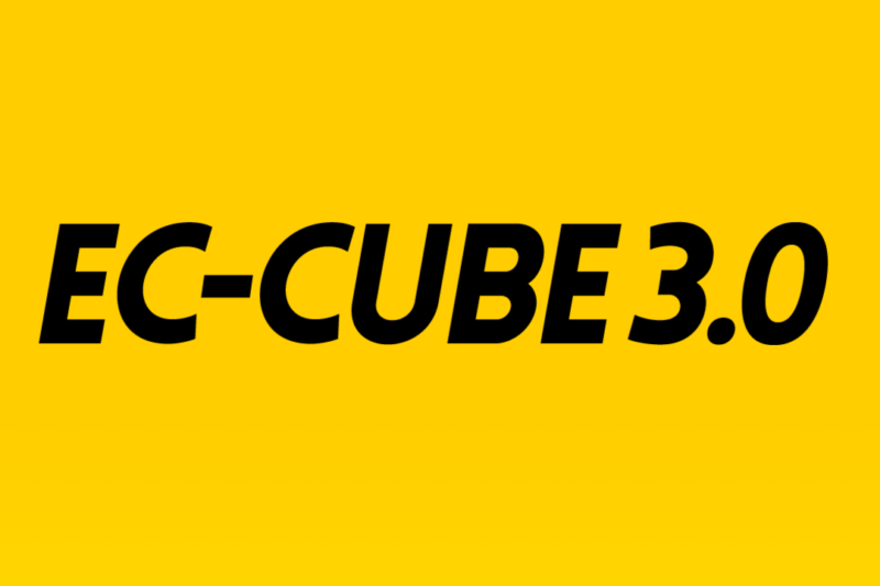EC-CUBEバージョンアップ