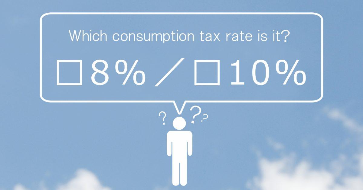 EC-CUBE軽減税率対応